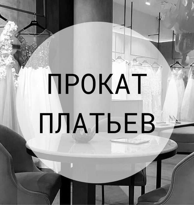 Прокат | Fashion Bride